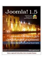 دليل جملة العربي الشامل Joomla! 1.5 صورة كتاب