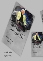 مجلة شوقي كريم حسن / اياد الخياطصورة كتاب