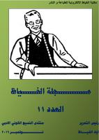 مجلة الخياط العدد 11صورة كتاب
