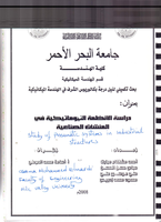 Study of Pneumatic Systems in Industrial Structures صورة كتاب