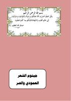 جينوم الشعر العمودي و الحر  صورة كتاب