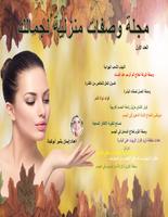 مجلة وصفات منزلية لجمالك صورة كتاب