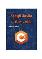 مقدمة للبرمجة بالسي شارب ( #C )صورة كتاب