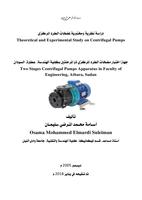 دراسة نظرية ومختبرية لمضخات الطرد المركزي Theoretical and Experimental Study on Centrifugal Pumps صورة كتاب