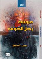 مرويات رجل الخوف صورة كتاب