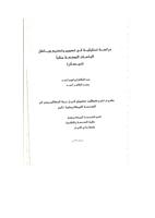 تصميم وتصنيع هياكل البصاتصورة كتاب