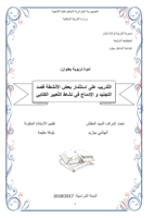 الإدماج في نشاط التّعبير الكتابي (جمع وتصنيف) صورة كتاب