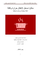 مذكرة مدخل لإنتقال حرارة وكتلة أمثلة محلولة ومسائل إضافية صورة كتاب