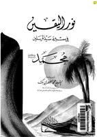 نور اليقين في سيرة سيد المرسلين - السيرة النبوية الشريفة صورة كتاب