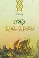 توحيد المملكة العربية السعودية صورة كتاب