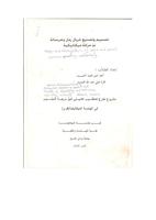 تصميم وتصنيع غربال رمل وخرسانة ذو حركة ميكانيكية صورة كتاب