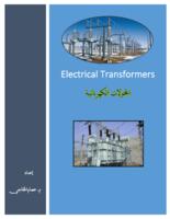 المحولات الكهربائية صورة كتاب