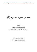 كتاب عمليات تصنيع (2) صورة كتاب