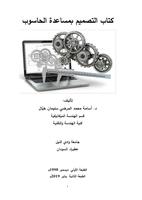 كتاب التصميم بمساعدة الحاسوبصورة كتاب