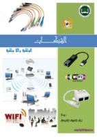 الشبكات السلكية واللاسلكية صورة كتاب
