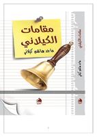 مقامات الكيلاني لماجد هاشم كيلاني  صورة كتاب