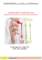 مؤشرات ومعايير كفاءة وأداء محطات توليد الكهرباء صورة كتاب