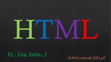 HTML ببساطة صورة كتاب