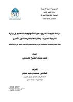 """دراسة تقويميّة لمشروع دمج التّكنولوجيا بالتّعليم في وزارة التّربية السّوريّة، ومقارنتها بتَجارب الدّول الأخرى"""".صورة كتاب"""
