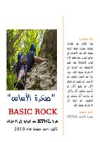 صخرة الأساس في HTML حسونة اكاديمي صورة كتاب