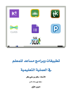تطبيقات وبرامج مساعدة للمعلم في العملية التعليميةصورة كتاب