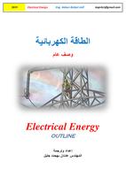 الطاقة الكهربائية ... وصف عام صورة كتاب