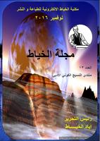 مجلة الخياط العدد 13صورة كتاب