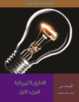 الاطوار الكهربائية صورة كتاب