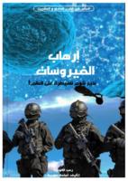 إرهاب الفيروسات: نذير شؤم للسيطرة على العالم!  صورة كتاب