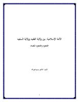 الأمة الإسلامية: بين ولاية الفقيه وولاية السفيه صورة كتاب