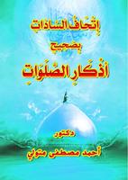 •  إتحاف السادات بصحيح أذكار الصلوات صورة كتاب