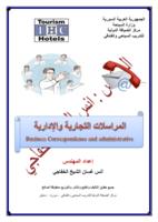 المراسلات التجارية والإدارية  Business Correspondence and administrative صورة كتاب