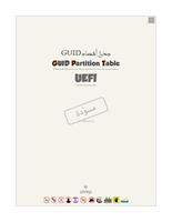 GPT و  UEFI صورة كتاب