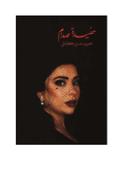 حفيدة صدام حسين صورة كتاب