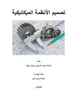 تصميم الأنظمة الميكانيكيةصورة كتاب