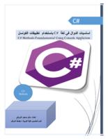 أساسيات  الدوال في لغة #C صورة كتاب
