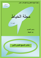 مجلة الخياط العدد 18صورة كتاب