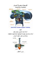 التوربينات محورية السريان     Axial Flow Turbines صورة كتاب