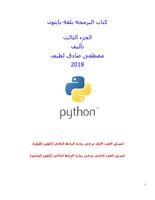 البرمجة بلغة بايثون - الجزء الثالث صورة كتاب