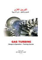 التوربين الغازي : تصميم وتشغيل - دورة تدريبية (1) و (2)صورة كتاب