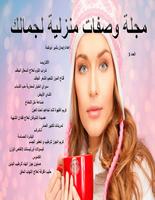 مجلة وصفات منزلية لجمالك  3 صورة كتاب