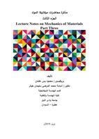 مذكرة محاضرات ميكانيكا المواد الجزء الثالث Lecture Notes on Mechanics of Materials Part Three صورة كتاب