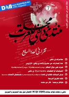 مجلة منتدى دلفي للعرب : العدد السابع صورة كتاب