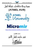 دورة في برمجة متحكمات شركة (ATMEL) من النوع (AVR) صورة كتاب