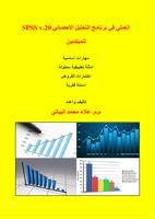 العملي في برنامج التحليل الإحصائي SPSS version 20 للمبتدئين  صورة كتاب