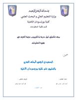 المستودع الرقمي لأبحاث التخرج بالتطبيق على كلية بورتسودان الأهلية صورة كتاب