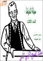 مجلة الخياط - العدد الثالث / اياد الخياط صورة كتاب