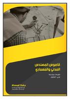 قاموس المهندس المدني والمعماري صورة كتاب