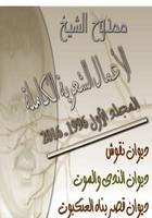الأعمال الشعرية الكاملة، ممدوح الشيخ صورة كتاب