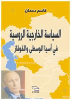 السياسة الخارجية الروسية في آسيا الوسطى والقوقاز صورة كتاب